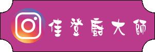 IG網頁LOGO